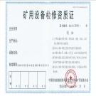 矿用设备检修资质证咨询